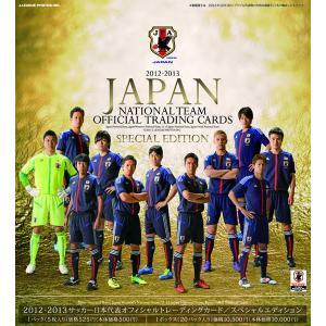 2012-2013 サッカー日本代表オフィシャルトレーディングカード スペシャルエディション BOX(送料無料)|niki