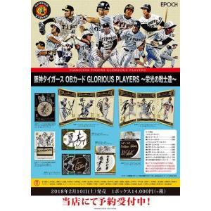 EPOCH 阪神タイガース OBカード GLORIOUS PLAYERS〜栄光の戦士達〜|niki