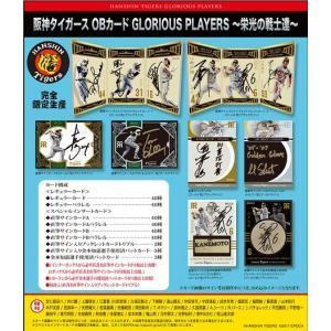 EPOCH 阪神タイガース OBカード GLORIOUS PLAYERS〜栄光の戦士達〜|niki|02
