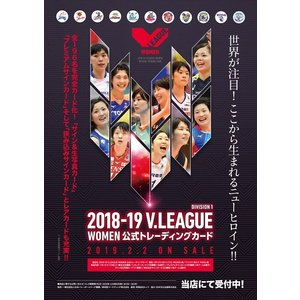 (予約)2018/19 V.LEAGUE女子公式トレーディングカード BOX■特価カートン(20箱入)■(ボックス特典カード付) (2019年2月2日発売予定)|niki