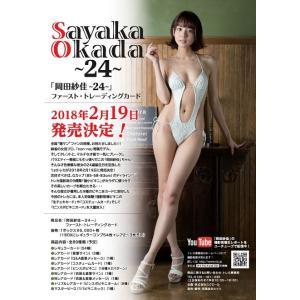 岡田紗佳〜24〜ファースト・トレーディングカード BOX(二木限定デザインBOX特典付)|niki