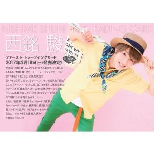 JUNON「西銘駿」ファースト・トレーディングカード BOX(トレカショップ二木限定デザインBOX特典カード添付)|niki