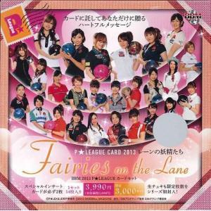 BBM 2013 P★LEAGUEカードセット Fairies ON THE LANE 〜レーンの妖精たち〜|niki