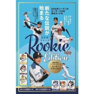 2018 BBM ベースボールカード ルーキーエディション BOX|niki