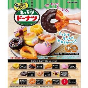 (予約)リーメント もっちりドーナツ[10個入り]BOX 2018年5月25日発売予定|niki
