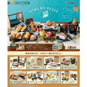 (予約)リーメント ぷちサンプル BAKERY PETIT[8個入り]BOX 2018年12月17日発売予定|niki