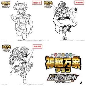 (予約)神羅万象チョコ マッドボーイシティ<逃亡編>(食玩) BOX 2018年7月発売予定