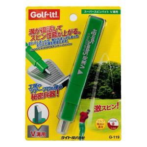V溝のアイアンをよみがえらせます。 ゴルフ用お手入れグッズ ライト(LITE)