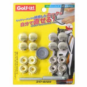 キャディバッグ ホック修理キット G-389【お手入れグッズ...