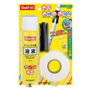 グリップ交換キット G-245 【 ゴルフ用お手入れグッズ | ライト(LITE) 】