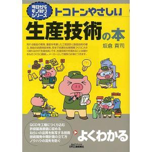今日からモノ知りシリーズ トコトンやさしい生産技術の本