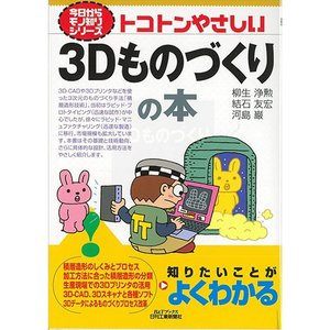 今日からモノ知りシリーズ  トコトンやさしい3Dものづくりの本