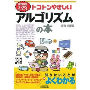 今日からモノ知りシリーズ トコトンやさしいアルゴリズムの本