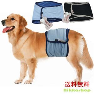 犬の服 マナーベルト 大型犬用(L〜XLサイズ) マーキング 尿もれ オシッコ対策 メール便(DM便)送料無料