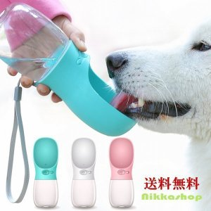 携帯用カップ 水筒 給水器 350ml 水飲みカップ ウォーターボトル 給水ボトル 小型宅配便送料無...