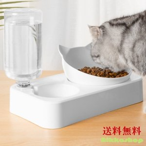 食器 自動給水器 平置き 斜め置き ウォーター 食器台 スタンド ホワイト 犬用食器 猫用食器 フー...