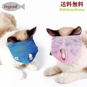 メッシュ 猫用マスク 介護ケア ソフトタイプ ケア用品 爪きり メール便送料無料