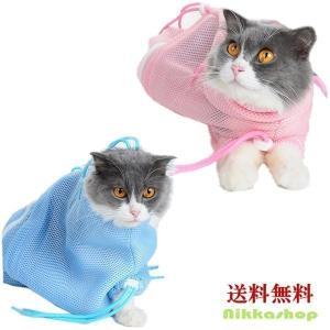 メッシュ 猫用 保定袋 介護ケア ソフトタイプ  爪きり メール便送料無料