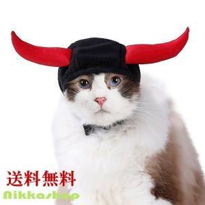 ハロウィン オックスホーン なりきり コスプレ 犬用 猫用 仮装パーティー メール便送料無料|nikkashop