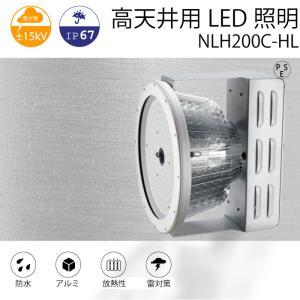 日機 高天井用LEDライト IP67 水銀灯700W相当 NLH200-HL (メーカー直販)|nikki-ys