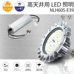 日機 高天井用LEDライト IP67 水銀灯250W相当 NLH60S-E39 (メーカー直販)|nikki-ys