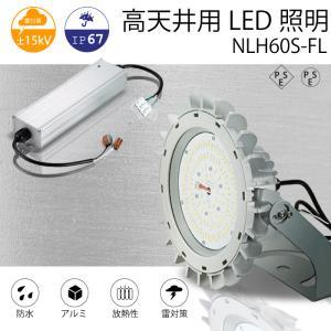 日機 高天井用LEDライト IP67 水銀灯250W相当 NLH60S-FL  (メーカー直販)|nikki-ys