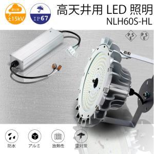 日機 高天井用LEDライト IP67 水銀灯250W相当 NLH60S-HL (メーカー直販)|nikki-ys