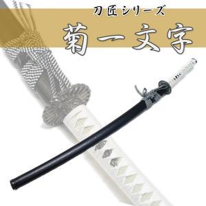 模造刀剣 菊一文字則宗 大刀 匠刀房 NEU-054 刀匠シリーズ|nikko-takumiya