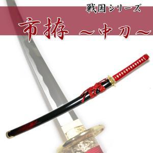 模造刀剣 匠刀房 市拵 中刀 NEU-098 - 戦国シリーズ nikko-takumiya