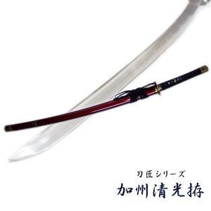 加州清光 模造刀剣 刀剣乱舞 匠刀房 NEU-139 刀匠シリーズ|nikko-takumiya
