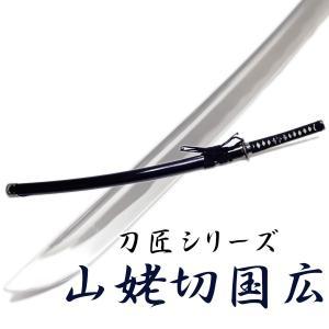山姥切国広 模造刀剣 大刀 匠刀房 NEU-142 刀匠シリーズ|nikko-takumiya