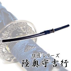陸奥守吉行 模造刀剣 大刀 NEU-144 匠刀房 刀匠シリーズ|nikko-takumiya