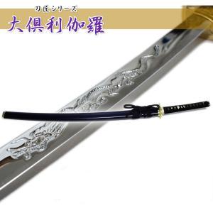 大倶利伽羅 模造刀剣 刀剣乱舞 NEU-157 大刀
