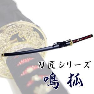 模造刀剣 鳴狐 なきぎつね 刀剣乱舞 匠刀房 NEU-160 大刀|nikko-takumiya