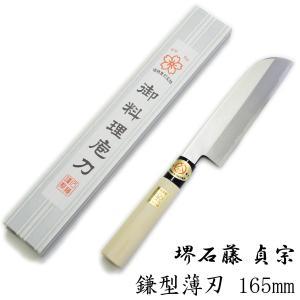 堺石藤 貞宗 鎌型薄刃 包丁 165mm 和包丁