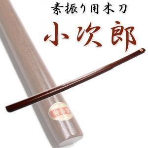 匠刀房 素振り木刀 小次郎 WB-102