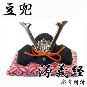 豆兜 源義経 伝統工芸 座布団付き- 端午の節句 出世兜 インテリア