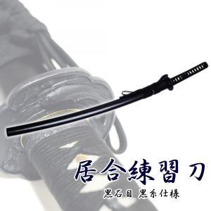 居合練習刀 ZS-103 模造刀剣 居合刀 匠刀房|nikko-takumiya