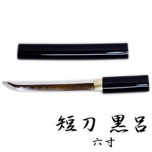 匠刀房 黒呂 六寸 ZS-503 - 短刀 模造刀|nikko-takumiya