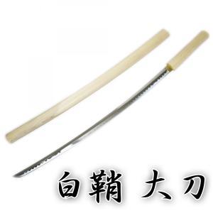 模造刀剣 白鞘 ZS-601L 大刀|nikko-takumiya