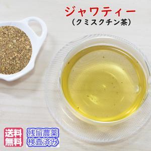 ハーブティー「ジャワティー」 (クミスクチン茶) チャック付新鮮真空パック100g 「残留農薬検査済み」(メール便で送料無料)お茶 リーフタイプ|nikkosabo