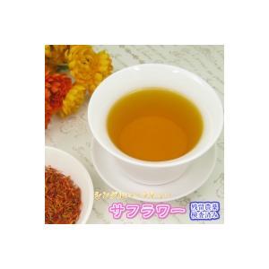 ハーブティー「サフラワー」(紅花茶) チャック付新鮮真空パック100g 「残留農薬検査済み」(メール便送料無料)お茶 ハーブティー さふらわー|nikkosabo
