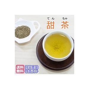 甜茶(てんちゃ)お試しパック残留農薬検査済み 甜茶(てんちゃ)新鮮真空パック100gx2袋残留農薬検...