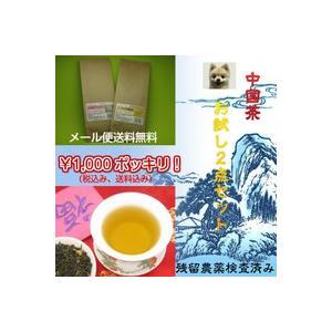 [中国茶]10種類の中から選べるお試しパック2点セット  [残留農薬検査済み]【メール便送料無料】 烏龍茶 ウーロン茶 お茶 健康茶 ダイエット茶 茶葉|nikkosabo