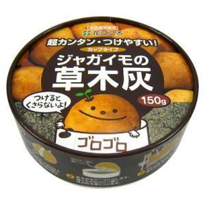 花ごころ ジャガイモの草木灰 150g
