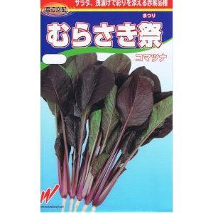 葉軸、葉脈が赤紫色に発色するF1コマツナ。生育は早く、耐暑性耐寒性が高いので周年を通して作り易い。コ...