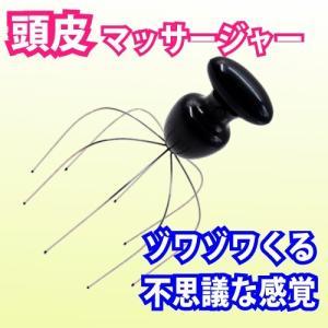頭皮マッサージ器(ヘッドリフレッシャー)10個セット|nikkou