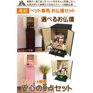 高級ペット専用お仏壇セット(クリスタル具足+電池ローソク付)|nikkou