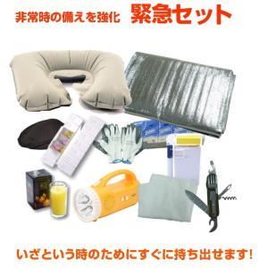 非常時の備えを強化 緊急セット nikkou