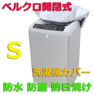 洗濯機カバー 屋外 防水 紫外線 厚い  防日焼 厚手生地 ...